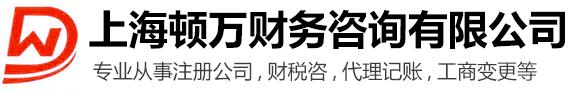 上海财税咨询,上海注册公司