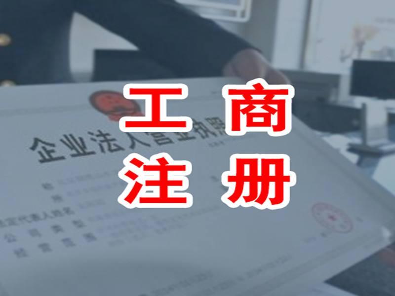 上海企业注销需要哪些资料?